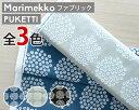 選べる2色 マリメッコ プケッティ コットンファブリック(生地) marimekko PUKETTI (30cm以上から10cm単位で切り売り) ネコポスなら送料無料 ネコポス対応可(100cmまで) (100cmまで) 【布 はぎれ カットクロス】【ラッキーシール対応】
