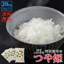 【白米】30年山形県産特別栽培米つや姫 20kg(5kg×4...