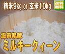 【送料無料】滋賀県産 ミルキークィーン10kg玄米10kg or精米9kg 【smtb-k】【w2】