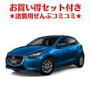 新車 マツダ デミオ 1500cc 2WD 6EC-AT XD