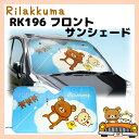 【★リラックマ − Rilakkuma −】RK196■フロント用サンシェード■夏らしいデザインのサンシェードが今年も登場♪【SALE】【〜50】