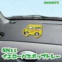 【SNOOPY★スヌーピー★】ポップトレー【ラバー/スクール...