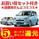 新車 ダイハツ ミライース 660cc 2WD CVT B ★DVD・CD・USBプレーヤー/バックカメラ/フロアマット★