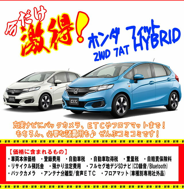 【特選車】新車 【激得!メガバリューカー】 ホンダ フィット HYBRID 1500cc 2WD 7AT ハイブリッド HYBRID 特別色は別途費用 新車