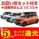 新車 ホンダ N-ONE 660cc 4WD CVT Select セレクト ★地デジナビ/ETC/フロアマット★ 5年間の延長保証付き 特別色は別途費用