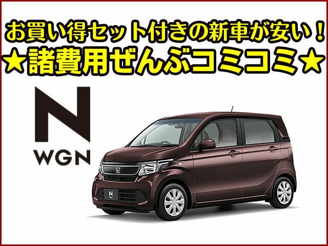 新車 ホンダ N-WGN 660cc 2WD C...の商品画像