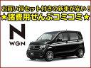 新車 ホンダ N-WGN 660cc 2WD CVT G ターボパッケージ ★DVD・CD・USBプレーヤー/バックカメラ/フロアマット★ 5年間の延長保証付き 特別色は別途費用