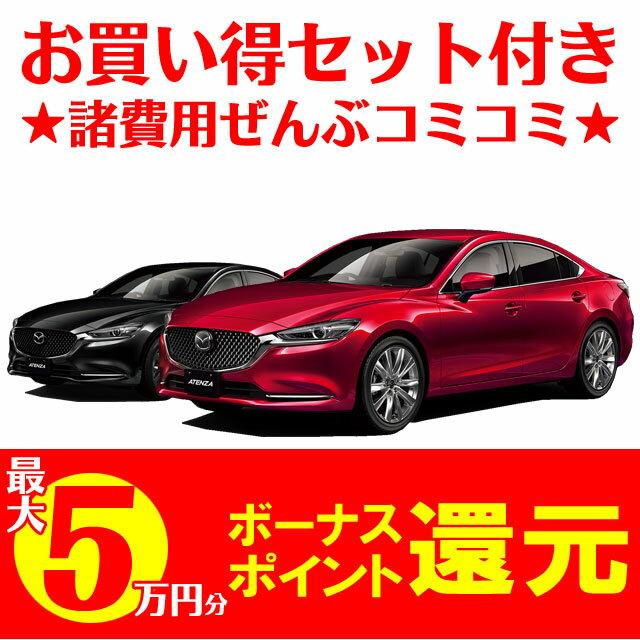 新車 マツダ アテンザ セダン 2200cc 4WD 6EC-AT XD L-Package ★ボディコーティング/ETC/フロアマット★ 5年間の延長保証付き 特別色は別途費用