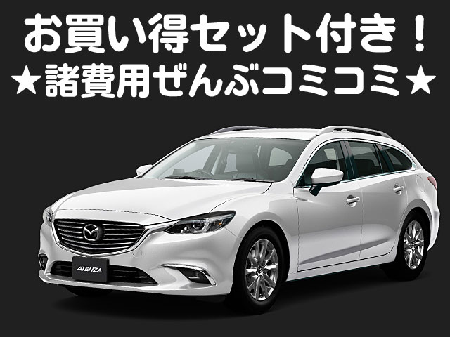 新車 マツダ アテンザ ワゴン 2200cc 2WD 6EC-AT XD ★ボディコーティ…...:taxnerima:10013367