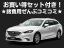 新車 マツダ アテンザ ワゴン 2200cc 2WD 6EC-AT XD ★ボディコーティング/ETC/フロアマット★ 5年間の延長保証付き 特別色は別途費用