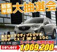 【GW限定クーポン配布中】マツダ CX-5 2WD 6EC-AT 2000cc 20C ボディカラーも選べます!(特別色は別途必要です)