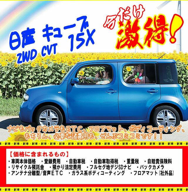 新車 【激得!メガバリューカー】 日産 キューブ...の商品画像