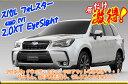 新車 【激得!メガプレミアムカー】 スバル フォレスター 4WD CVT 2.0XT EyeSigh