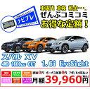 ★ただ今ナビプレゼント中★ スバル XV【個人向けオートリース】1600cc CVT 4WD 1.6...