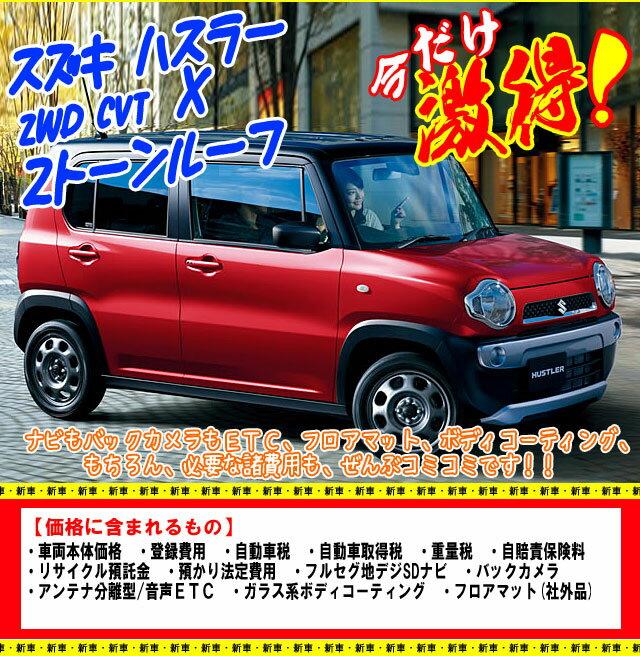 新車 【激得!メガバリューカー】 スズキ ハスラー 2WD CVT X 2トーンルーフ 特別色は別途費用 新車
