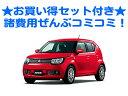 新車 スズキ イグニス 1200cc 4WD CVT HYBRID MG ハイブリッド ★DVD・C...