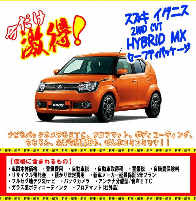 新車【激得!メガバリューカー】スズキ イグニス ...の商品画像