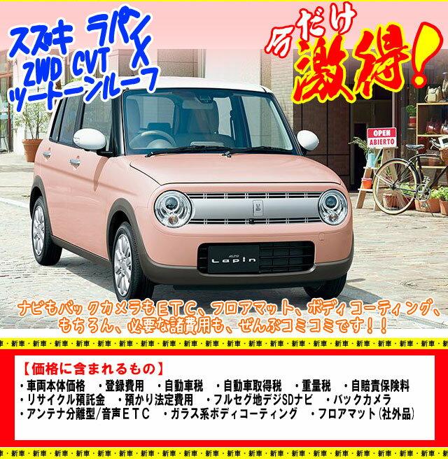 新車 【激得!メガバリューカー】スズキ ラパン ...の商品画像