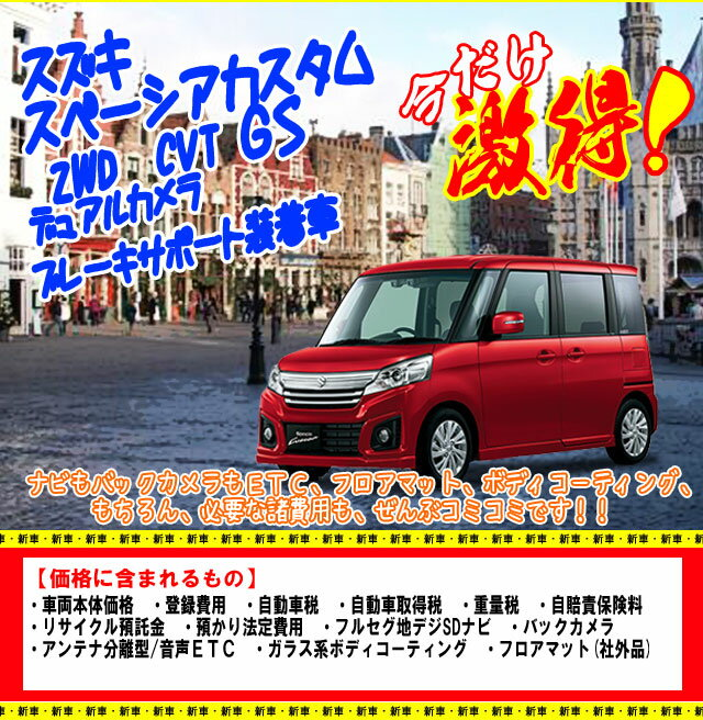 新車 【激得!メガバリューカー】 スズキ スペー...の商品画像
