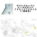 【STI-スバル】72512YC010* ヒータセカンドダクト(1個販売)【SaM】【コンビニ受取対応商品】