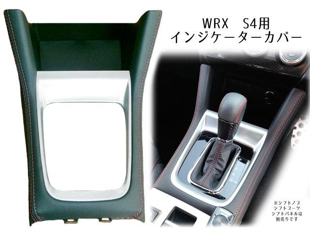 【STI-スバル】【スバル純正】インジケーターカバー「92121VA330」SPORTS PARTS for IMPREZA(WRX)WRX S4用インジケーターカバー(赤ステッチ)【SaM】