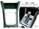 【STI-スバル】【スバル純正】インジケーターカバー「92121VA330」SPORTS PARTS for IMPREZA(WRX)WRX S4用インジケータ...