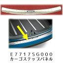 【STI-スバル】【スバル純正】E7717SG000 FORESTER(フォレスター)SJ5/SJG用カーゴステップパネル【SaM】