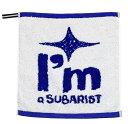 ショッピング柔軟剤 【スバル純正品】Hotmanハンディタオル(I'm a SUBARIST)100%純国産、東京生まれの「SUBARU」タオルFHHM14102001