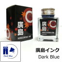 【多山文具 オリジナルインク】広島インク Dark Blue / 濃青