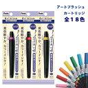日用品雜貨, 文具 - アートブラッシュ カラー筆ペン 詰替えカートリッジ 全18色 メール便可