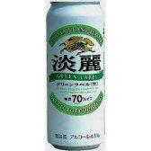 キリン 淡麗 グリーンラベル 500ml  24本入【RCP】 05P01Feb14