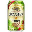 2017年 キリン 一番搾り とれたてホップ生ビール 350ml×24本