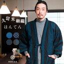 久留米で制作した当店オリジナルブランド六花の日本製メンズはんてん 年齢を問わず気軽に着られるおしゃれな和のルームウェア 柔らかく..