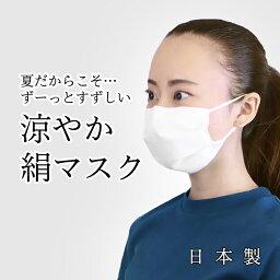 涼やか絹マスク 小杉織物 シルク マスク 日本製 洗える 福井 洗えるマスク 【 ますく 小杉 織物 抗菌作用 涼しい 福井県 冷感 シルクメッシュ採用 肌にやさしい mask 耳が痛くなりにくい 】
