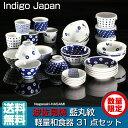 【送料無料】 波佐見焼 藍丸紋 軽量お茶碗 31ピース 和食器セット BOX入 31点 | 福袋 2...
