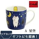 【猫 食器】ネコ 柄 キャット美濃焼「にゃん家」シリーズにゃんた マグカップ (全2種)類05P01Oct16