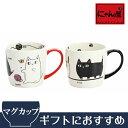 【猫 食器】ネコ 柄 キャット美濃焼「にゃん家」シリーズ猫3兄弟ペアマグカップ05P01Oct16