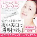◆モンドセレクション・クチコミ総選挙受賞◆集中美白!WHIT...