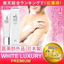 株式会社美彩 WHITE LUXURY PREMIUM-ホワイトラグジュアリープレミアム-[医薬部外品][