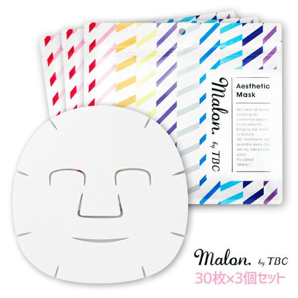 【3個セット】TBC 公式 Malon. by TBC エステティックマスク30枚<シート状美容液マスク> [シートマスク フェイスマスク 大容量 パック コスパ]