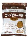 イナショク 【業務用】カップゼリーの素(コーヒー味)600g 55個分