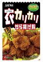 【送料無料】昭和 衣カリカリから揚げ粉 100g