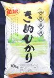 平成26年度 滋賀県産キヌヒカリ 10kg