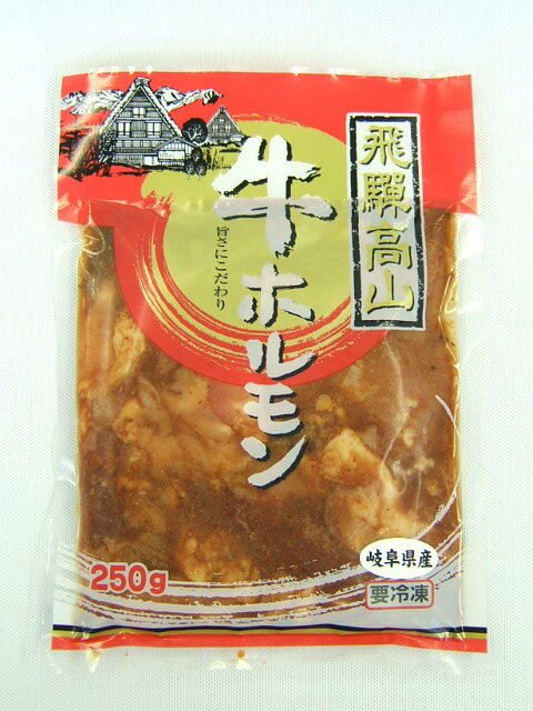当店特製!味付け牛ホルモン250g 【冷凍】の商品画像