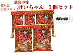 【秘密のケンミンSHOWで紹介!】当店特製!若どりの味付 300g(鶏ちゃん)5個セット 【冷凍】