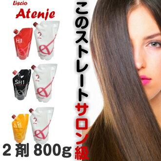 Japanese straight perm Milbon Liscio Aten Jeffrey set