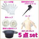 縮毛矯正やヘアカラー用スターターキット 5点セット(刷毛・専用カップ・専用クロス・耳カバー・手袋) 02P03Dec16