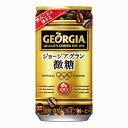 ショッピングアグ ジョージア グラン 微糖 185g缶×30本 コカ・コーラ直送商品以外と 同梱不可 【D】【サイズB】