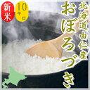 【送料無料】【白米】25年度 北海道産米 おぼろづ