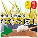 【朝市】【送料無料】【白米】25年度 北海道産米 ななつぼし 産地直送 ≪5kg≫ 【由仁町産】 【